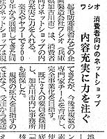 2009年4月センイジャーナル