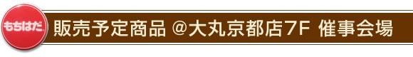 京都大丸催事「もちはだ」店