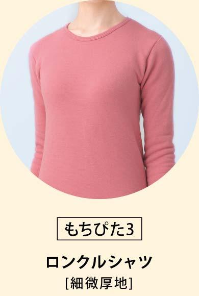 もちぴた② ロンクルシャツ〔細微厚地〕