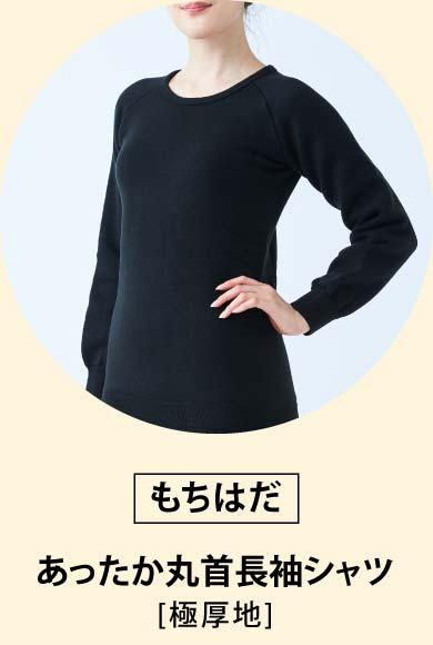 もちぴた② ショーパン〔細微厚地〕