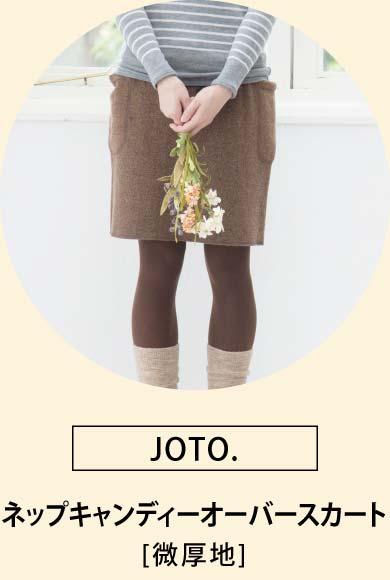 JOTO. ネップキャンディーオーバースカート