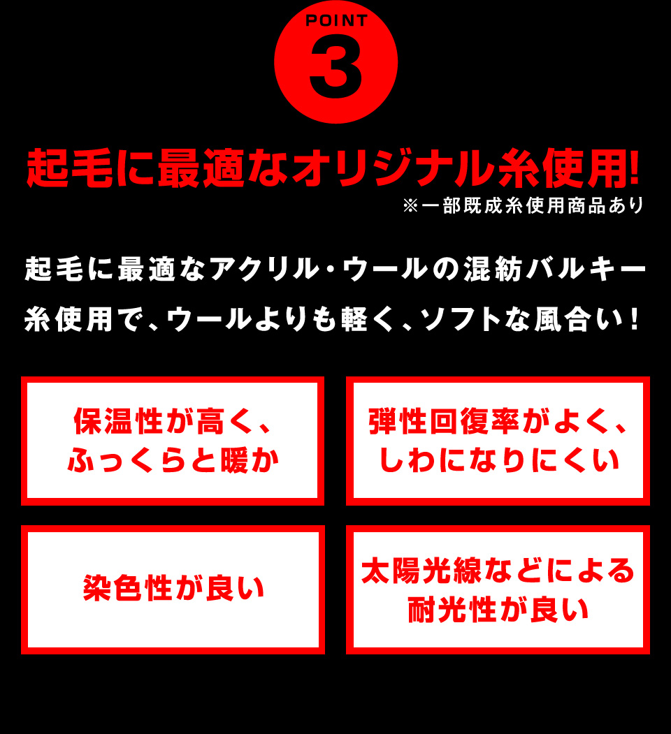 POINT3 起毛に最適なオリジナル糸使用!