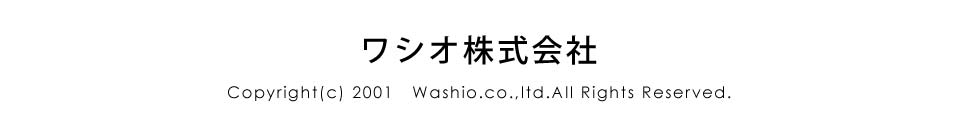 ワシオ株式会社 copyright(c) 2001-2016 Washio.co.,ltd.All Rights Reserved.