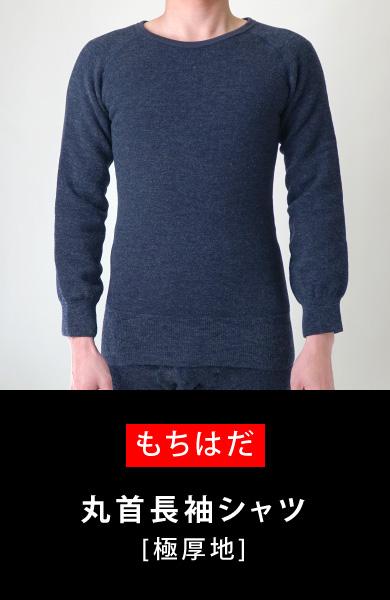 もちはだ 丸首長袖シャツ [極厚地]