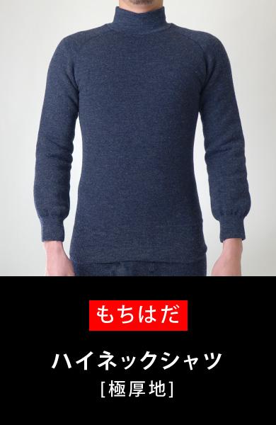 もちはだ ハイネックシャツ [極厚地]
