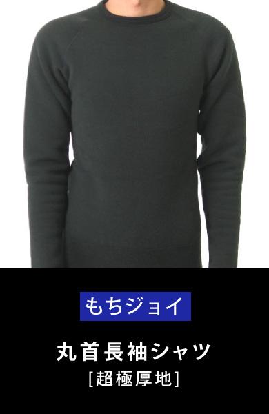 もちジョイ 丸首長袖シャツ [超極厚地]