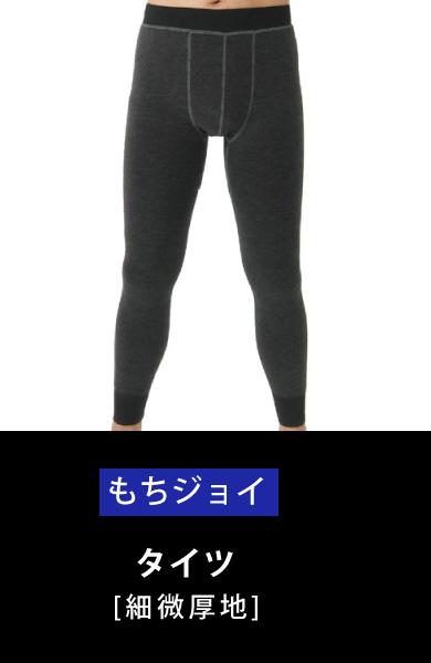 もちジョイ タイツ [細微厚地]