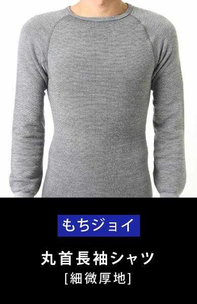 もちジョイ 丸首長袖シャツ [細微厚地]