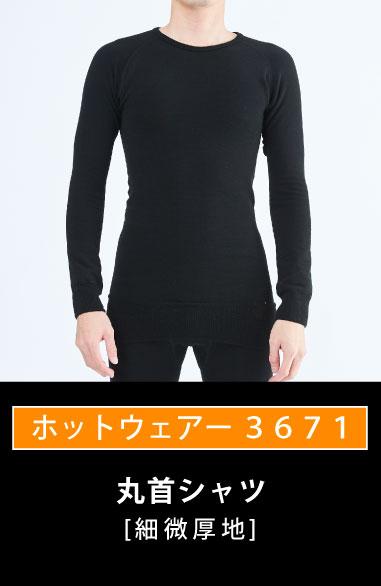 ホットウェアー3671 丸首シャツ [微厚地]