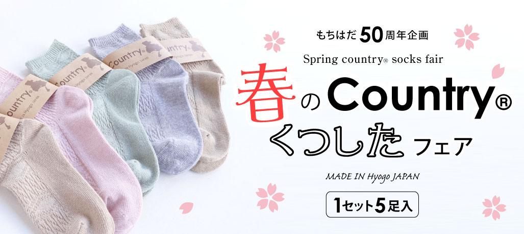 春のcountry靴下フェア