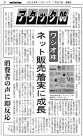 2006年7月21日 センイジャーナル記事【ワシオ株式会社】