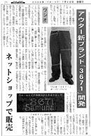 2006年7月28日 センイジャーナル記事【ワシオ株式会社】
