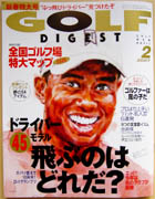 【もちはだ】ゴルフダイジェスト 2月号に掲載されました!