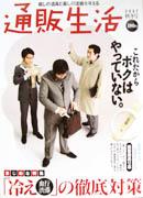 【もちはだ】通販生活 2007年秋冬号