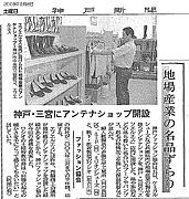2008年9月6日神戸新聞 地域経済