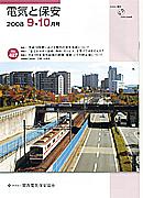 関西電気保安協会発刊 電気と保安 9・10月号