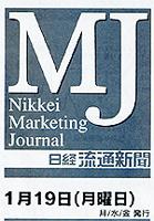 ポカポカソックスが日経流通新聞で紹介されました!