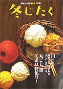カタログハウス発行「通販生活 2009年冬号別冊」
