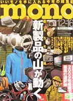 モノ・マガジン 株式会社ワールドフォトプレス発行 12月16日号で紹介されました!