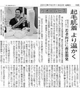 2010年12月22日読売新聞の掲載記事