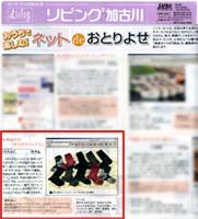 リビング加古川掲載記事【もちはだ】