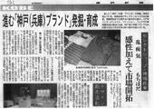 繊研新聞 2011年2月21日号