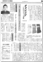 日本ネット経済新聞で紹介されました!2012年3月1日発行
