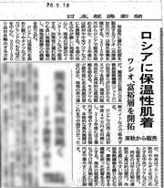 日本経済新聞 近畿経済兵庫のページ