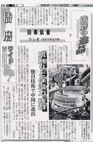 神戸新聞掲載 ワシオ株式会社