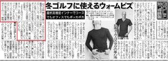 【もちはだ】ホットウェアー東京スポーツ掲載記事
