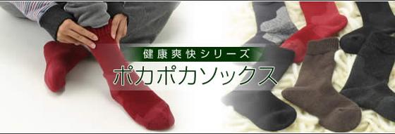 ポカポカソックス NHKの放送以来リピーターさんに大人気♪【もちはだ】