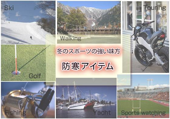 冬のスポーツの必需品 防寒アイテム【もちはだ】