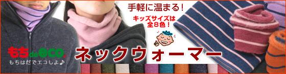 首を温めて風邪予防!カラフル全10色【もちはだ】