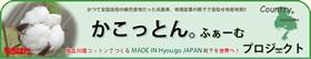 加古川産コットンで作るMADE IN Hyougo JAPAN靴下を世界へ!