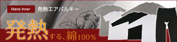 発熱する綿100% エアーバルキー保温インナー【もちはだ】