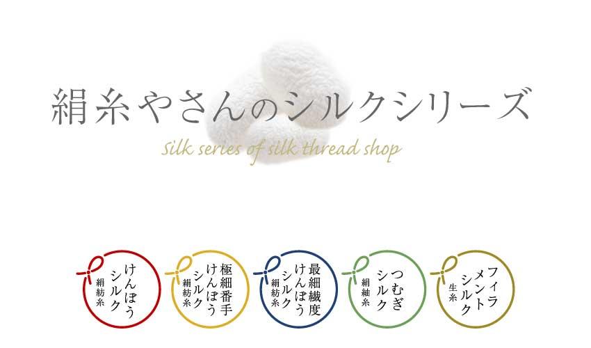 絹糸やさんのシルクシリーズ