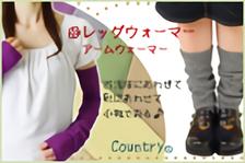 レッグウォーマー【Country】