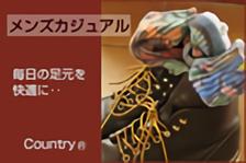 メンズカジュアル・ビジカジ【Country】
