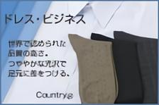 メンズ ドレス・ビジネス【Country】