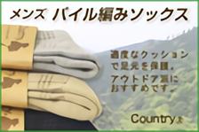 メンズ パイル編みソックス【Country】