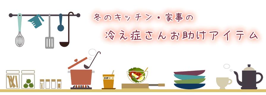 冬のキッチン・家事の冷え症さんお助けアイテム 【もちはだ】