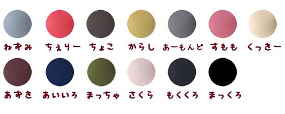 もちぴた カラー全13色