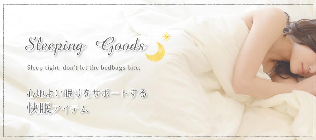心地よい眠りをサポートする快眠アイテム特集