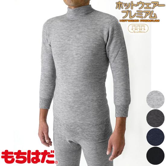 ホットウェアープレミアムハイネックシャツ