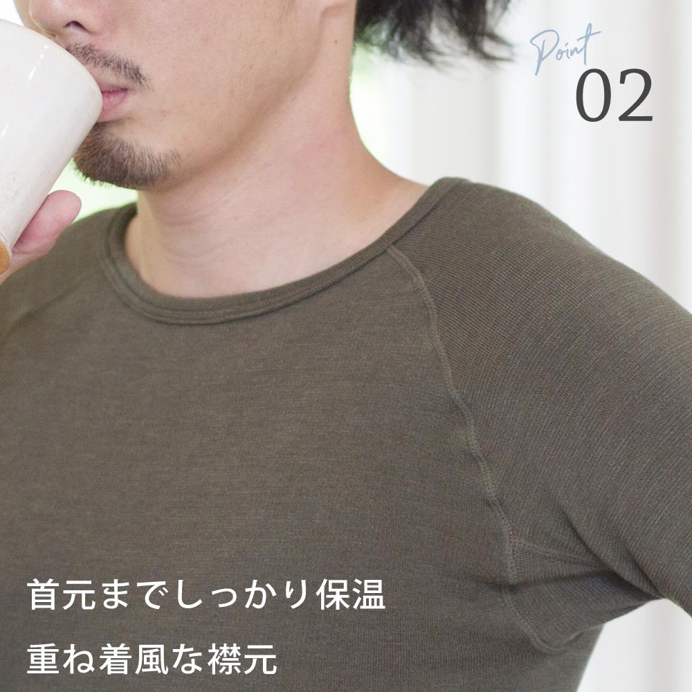 もちジョイ 丸首長袖シャツ 細微厚地