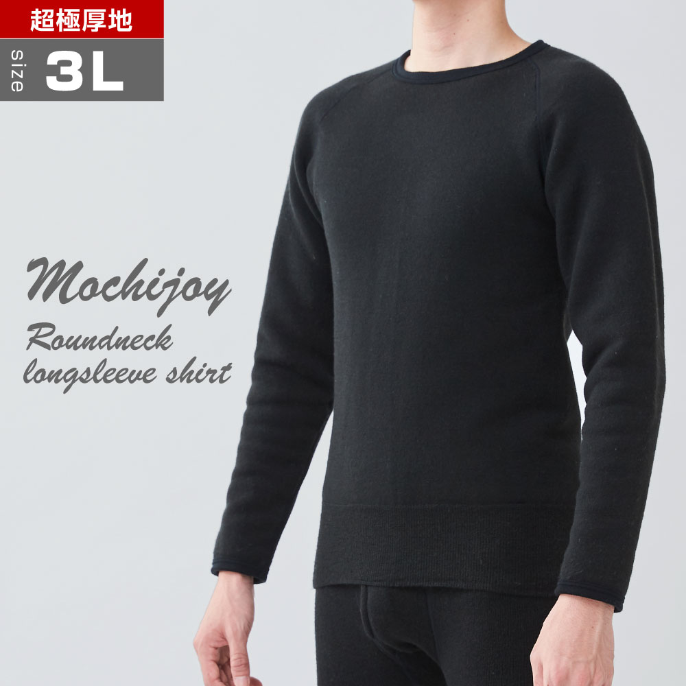 もちジョイ超極厚地 丸首長袖シャツ 3Lサイズ