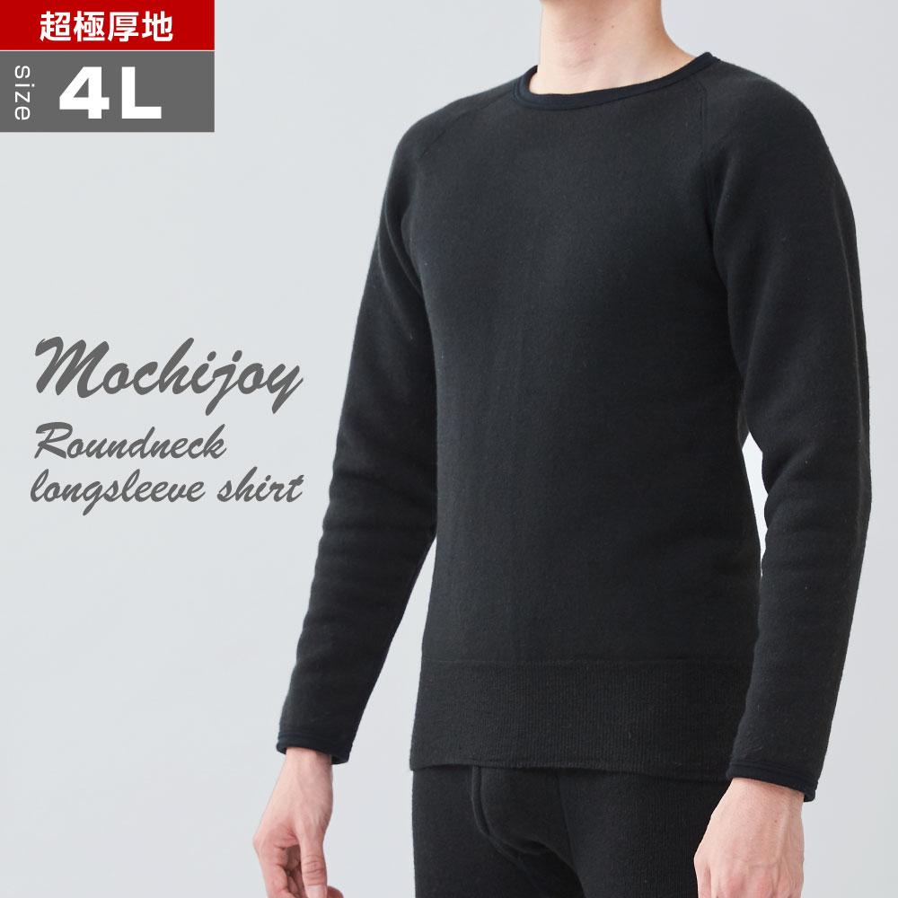 もちジョイ超極厚地 丸首長袖シャツ 4Lサイズ