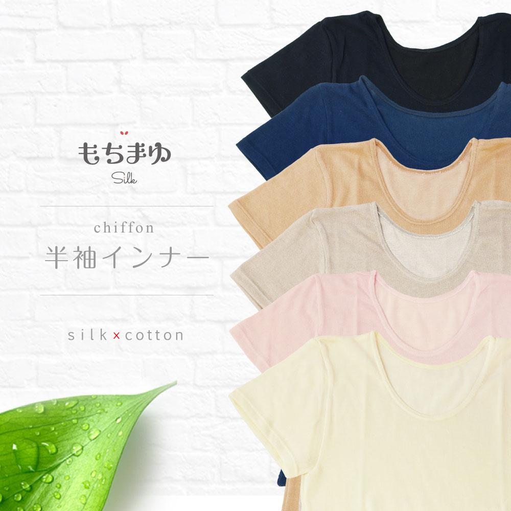 もちまゆ シフォン シルク&コットン 半袖シャツ