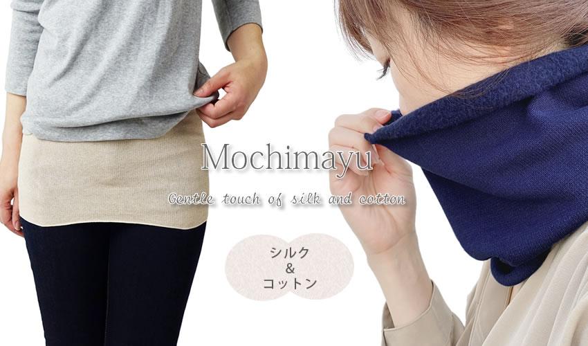 もちまゆ シルク&コットン 腹巻 平編み地☆mmsk-004