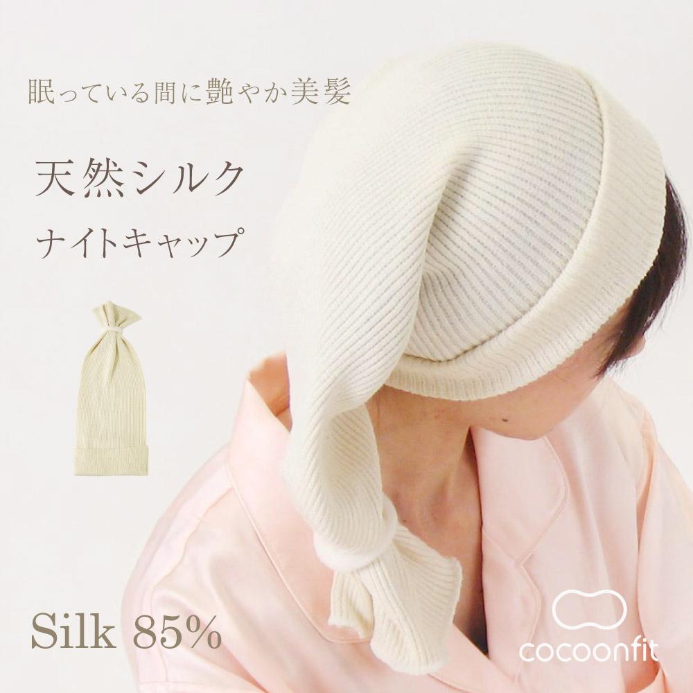 cocoonfit シルク おやすみキャップ